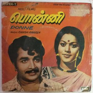 Ponne Tamil Film Super 7 EP Vinyl Record by Gangai Amaren www.mossymart.com