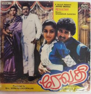 Revathy Tamil Film EP Vinyl Record by Shankar Ganesh www.mossymart.com