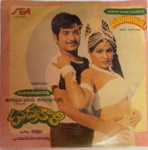 Rudhrakali Telugu Film EP Vinyl Record by Sathyam www.mossymart.com