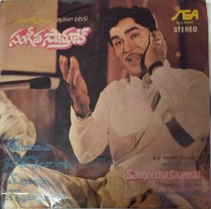 Sangeetha Saamrat Telugu film EP vinyl Record by Ramesh Naidu www.mosssymart.com