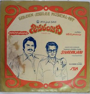 Sivaranjani Telugu Film LP Vinyl Record by Ramesh Naidu www.mossymart.com