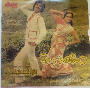 Thella Gulaabeelu Telugu Film Super 7 EP Vinyl Record by Shankar Ganesh www.mossymart.com