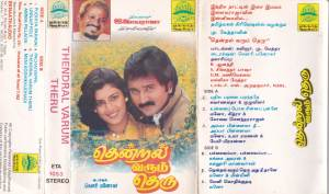 Thendral Varum Theru - Tamil Audio Cassette by Ilayaraaja - www.mossymart.com
