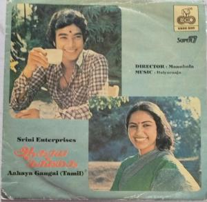 Aahaya Gangai Tamil Film EP Vinyl Record by Ilaiyaraja www.mossymart.com