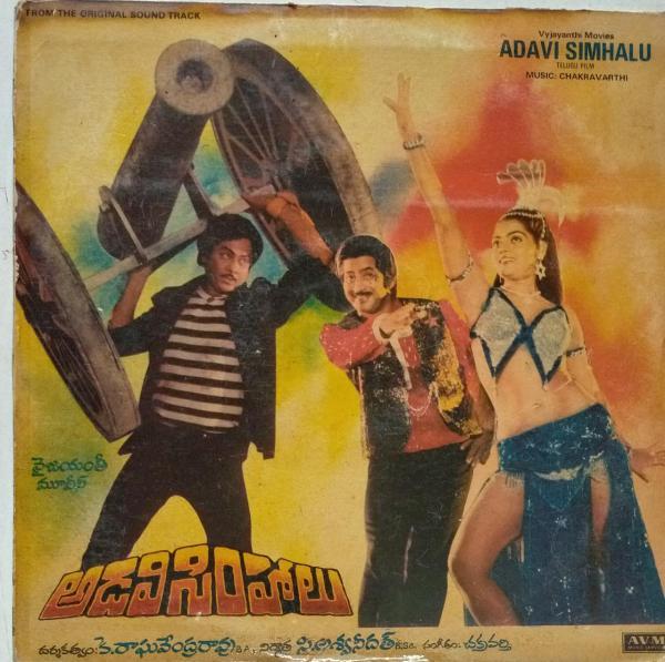 Adavi Simhalu Telugu film LP Vinyl Record by Chakravarthy www.mossymart.com