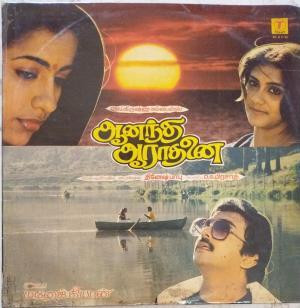 Anandha Aaraathanai Tamil Film LP Vinyl record by Manoj Kyan www.mossymart.com