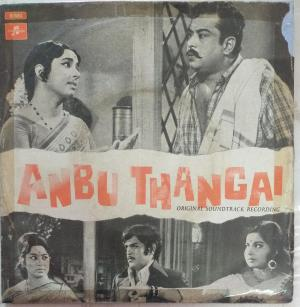 Anbu Thangai Tamil Film EP Vinyl Record by K.V.Mahadevan www.mossymart.com
