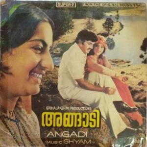 Angadi Malayalam Film Super 7 EP Vinyl Record by Shyam www.mossymart.com
