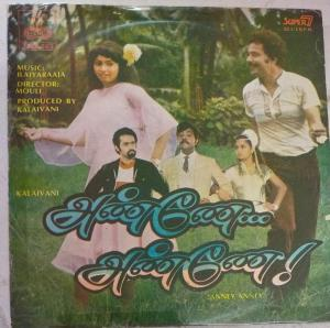 Anney anney Tamil Film EP Vinyl Record by Ilaiyaraja www.mossymart.com