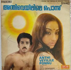 Anthi Veyilile Ponnu Malayalam Film EP Vinyl Record by Salil Chowdhury www.mossymart.com