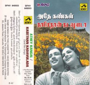 Athey Kangal - Kasethan Kadavulada - Tamil Audio Cassette by M. S. Viswanathan - Vedha - www.mossymart.com