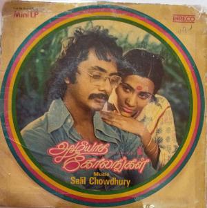 Azhiyatha Kolangal Tamil Film EP Vinyl Record by Salil Chowdhury www.mossymart.com