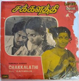 Chakkalathi Tamil Film Super 7 EP Vinyl Record by Ilaiyaraja www.mossymart.com