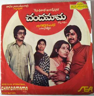 Chandamama Telugu Film EP Vinyl Record by Sathyam www.mossymart.com