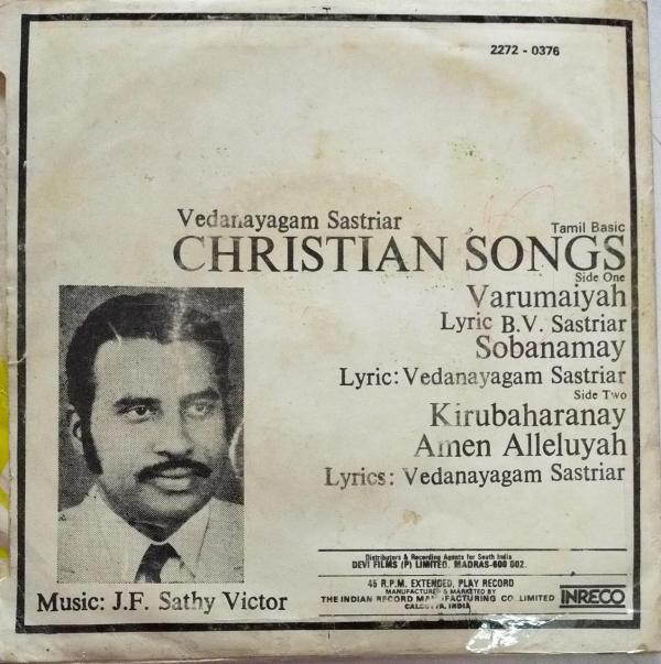 Christian Devotinal Songs EP Vinyl Record www.mossymart.com