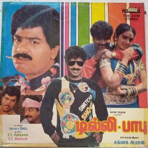 Dilli Babu Tamil Film LP Vinyl Record by Gangai Amaren www.mossymart.com
