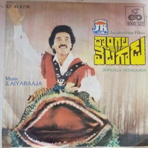 Dongala Vetagaadu Telugu Film EP Vinyl Record by Ilaiyaraja www.mossymart.com
