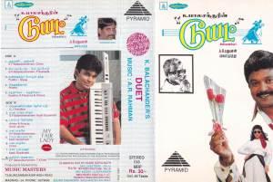 Duet - Tamil Audio Cassette by A.R. Rahman - www.mossymart.com