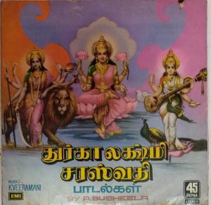 Durga Lakshmi Saraswati Songs LP Vinyl record by P Susheela www.mossymart.com