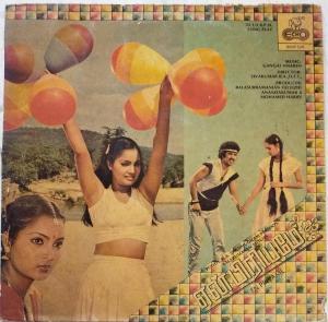En Pyriame Tamil FIlm Vinyl record by Gangai Amaren www.mossymart.com