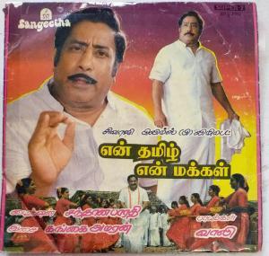 En Tamizh En Makkal Tamil Film EP Vinyl Record by Gangai Amaren www.mossymart.com
