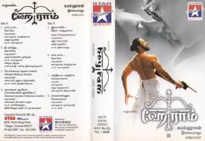 Hey Ram - Tamil Audio Cassette by Ilayaraaja - www.mossymart.com