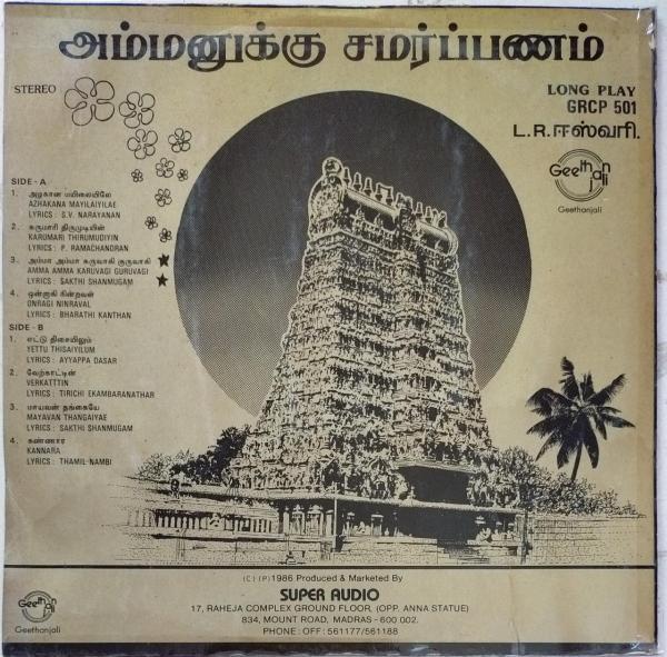 Hindu Devotinal Tamil Film LP Vinyl Record by L.R.Eswari www.mossymart.com