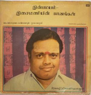 Hindu Devotional songs LP Vinyl Record By Seerkazhi Govindarajan www.mossymart.com 3.
