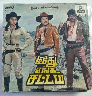 Idhu Enga Sattam Tamil Film Super 7 EP Vinyl Record by Shankar Ganesh www.mossymartcom
