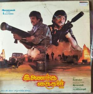 Inaintha Kaigal Tamil Film LP vinyl Record www.mossymart.com