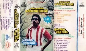 Japanil Kalyanaraman - Tamil Audio Cassette by Ilayaraaja - www.mossymart.com