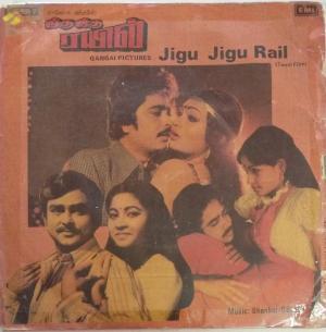 Jigu Jigu Rail Tamil Film EP Vinyl Record by Shankar Ganesh www.mossymart.com