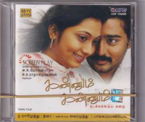 Kannum Kannum - Tamil Audio CD by Dhina - www.mossymart.com (2)