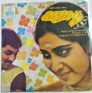 Kathula Poo Tamil Film EP Vinyl Record by Gangai Amaren www.mossymart.com