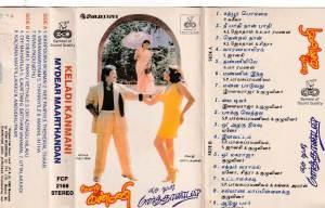 Keladi Kanmani - My dear Maarthandan - Tamil Audio Cassette by Ilayaraaja - www.mossymart.com