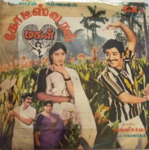 Koteswaran Magal Tamil Film EP Vinyl Record by Chakravarthy www.mossymart.com