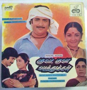 Kuva Kuva Vattukkal Tamil Film Super 7 EP Vinyl Record by Ilaiyaraja www.mossymart.com