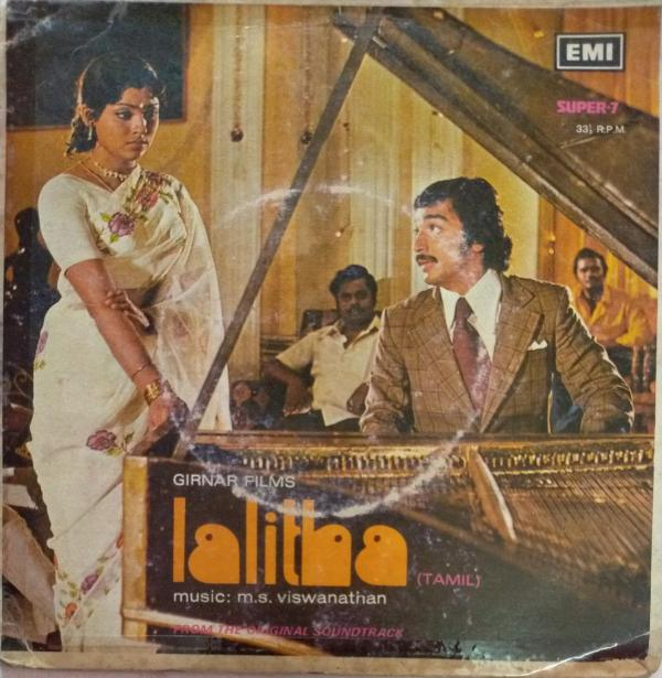 Lalitha Tamil film EP Vinyl Record by M.S.Viswanathan www.mossymart.com