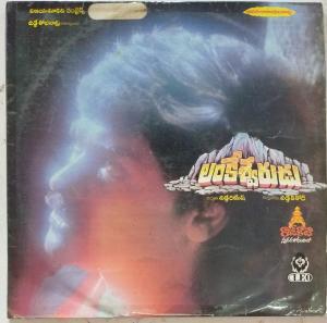 Lankeswarudu telugu Film LP Vinyl Record by Rajkoti www.mossymart.com