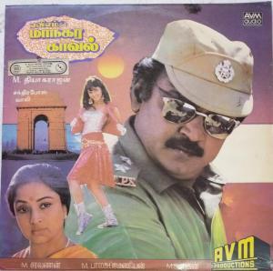 Maanagara Kaaval Tamil Film LP Vinyl Record by Chandrabose www.mossymart.com