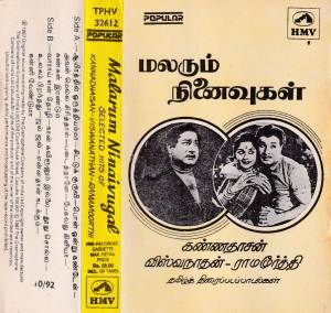 Malarum Ninaivugal - Tamil Audio Cassette by Viswanathan Ramamoorthy - www.mossymart.com