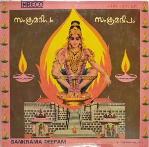 Malayalam Devotinal songs LP Vinyl Record www.mossymart.com