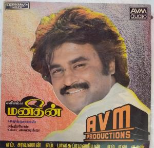 Manithan Tamil Film LP Vinyl Record by Chandrabose www.mossymart.com