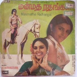 Manmatha Radhangal Tamil Film EP Vinyl Record by K.V.Mahadevan www.mossymart.com