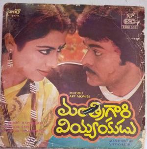 Manthrigari Viyyankudu Telugu Film EP Vinyl Record by Ilaiyaraja www.mossymart.com