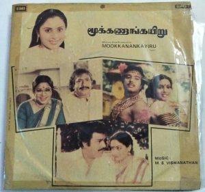 Mookkanankayiru Tamil Film Super 7 EP Vinyl Record by M.S.Viswanathan www.mossymart.com