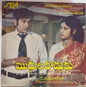 Muddula Koduku Telugu Film EP Vinyl Record by K.V.Mahadevan www.mossymart.com