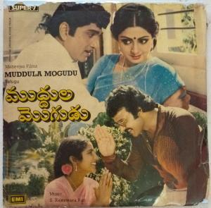 Muddula Mogudu Telugu Film EP Vinyl Record by S.Rajeswara Rao www.mossymart.com