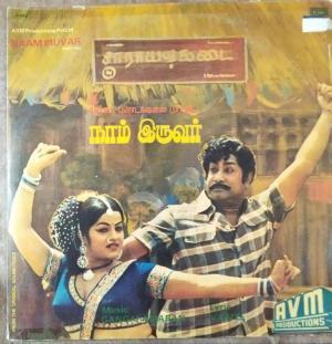 Naam Iruvar Tamil FIlm LP Vinyl Record by Gangai Ameran www.mossymart.com