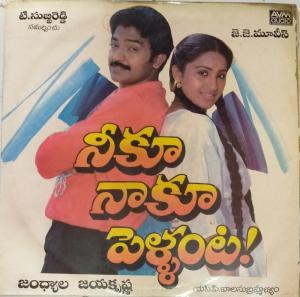 Neeku Naaku Pellanta Telugu Film LP Vinyl Record by S.P.Balasubramanyam